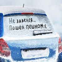 Подготовка двигателя к зиме