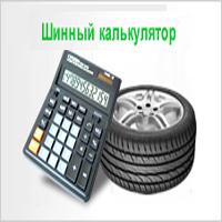 Шинный калькулятор